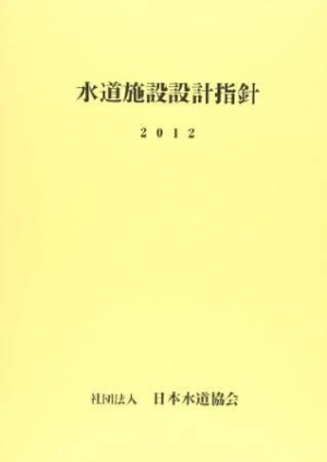水道施設設計指針 2012