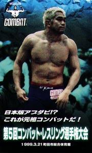 第5回コンバットレスリング選手権大会 1999年3月21日 町田市総合体育館