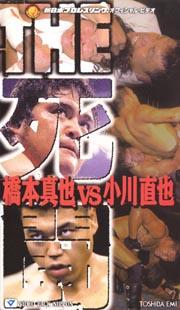 橋本真也vs小川直也 THE 死闘~遺恨決着第一章 コンプリート
