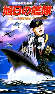 旭日の艦隊 3