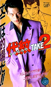 「代紋 take2 ドラマ」の画像検索結果
