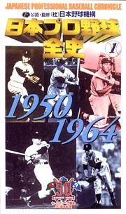 日本プロ野球全史