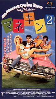 マネキン 2   映画の動画・DVD -...