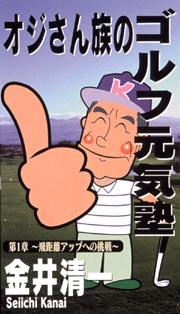 オジさん族のゴルフ元気塾 飛距離アッ 1