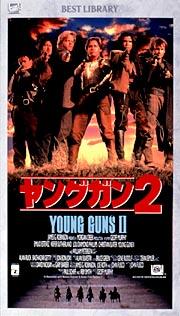 ヤングガン 2 | 映画の動画・DVD...