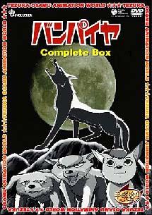 バンパイヤ Complete BOX