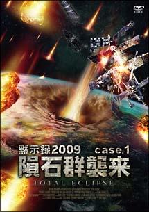 黙示録2009 case.1 隕石群襲来