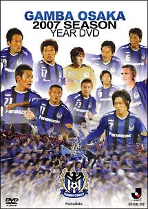 ガンバ大阪 2007 シーズン 激闘の軌跡!