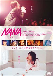NANA-ナナ-