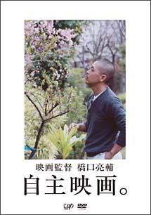 映画監督・橋口亮輔 自主映画。