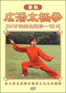 広潘太極拳 ラジオ体操太極拳12式