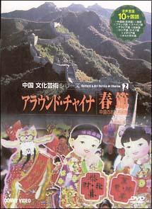 中国文化芸術2