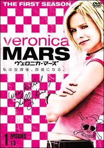 ヴェロニカ・マーズ<ファースト・シーズン>Vol.1