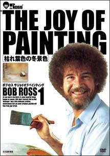 ボブ・ロスの画像 p1_31