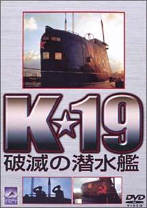 K 19 (映画)の画像 p1_11