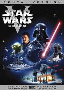 スター・ウォーズ エピソードV/帝国の逆襲