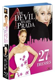 「幸せになるための27のドレス」&「プラダを着た悪魔」パック