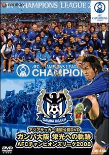 ガンバ大阪 栄光への軌跡/AFCアジアチャンピオンズリーグ2008