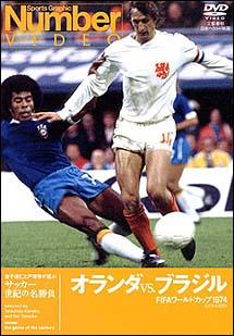 サッカー 世紀の名勝負~オランダvsブラジル FIFAワールドカップ1974