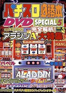 パチスロ必勝本 DVD SPECIAL 5