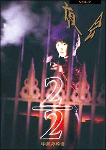 夜会Vol.7 2/2
