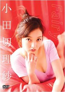 小田切理紗さんの画像その1