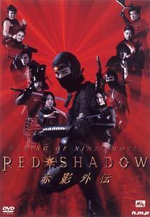 中野裕之『RED SHADOW 赤影 外伝』