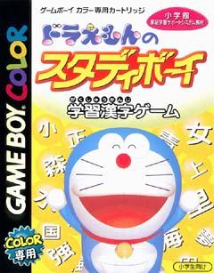 ドラえもんのスタディーボーイ 「学習漢字ゲーム」