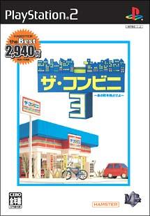 ザ・コンビニ スペシャル~3つの...