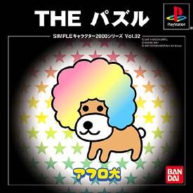 アフロ犬 THE パズル