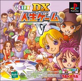 DX人生ゲーム V