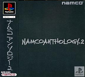 ナムコアンソロジー 2