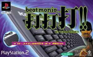 beatmania 打打打!!