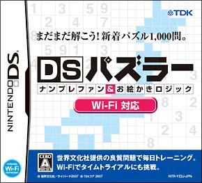 DSパズラー ナンプレファン&お絵かきロジック Wi-Fi対応
