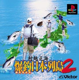 村越正海の爆釣日本列島 2