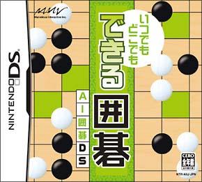 いつでもどこでもできる囲碁 AI囲碁DS