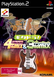 ギタドラ!~GUITAR FREAKS 4th MIX & drummania 3rd MIX~