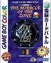 大貝獣物語 ザ・ミラクル オブ ザ・ゾーン II