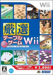 厳選 テーブルゲームWii