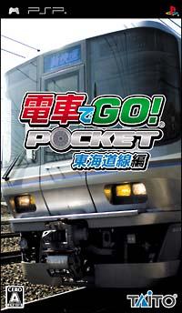 電車でGO!ポケット 東海道線編