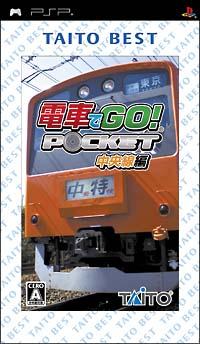 電車でGo!ポケット 中央線編