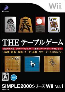 THE テーブルゲーム ~麻雀・囲碁・将棋・カード・花札・リバーシ・五目ならべ~ SIMPLE2000シリーズWii Vol.1