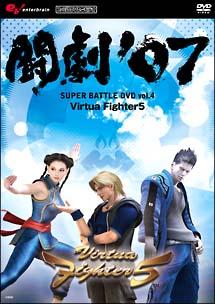 闘劇'07 SUPER BATTLE DVD Vol.4 Virtua Fighter 5