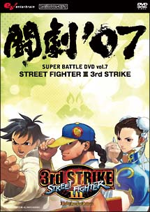闘劇'07 SUPER BATTLE DVD Vol.7 STREET FIGHTER III 3rd STRIKE