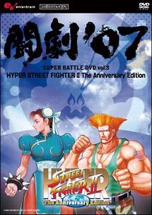 闘劇'07 SUPER BATTLE DVD Vol.8 HYPER STREET FIGHTER II