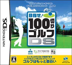 100切りゴルフDS