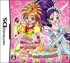 ふたりはプリキュア Splash Star パンパカ☆ゲームでぜっこうちょう!