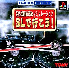 蒸気機関車運転シミュレーション SLで行こう!