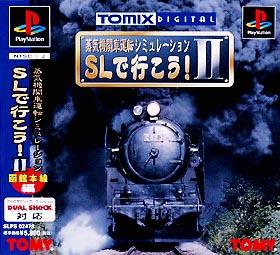 蒸気機関車運転シュミレーション SLで行こう!II
