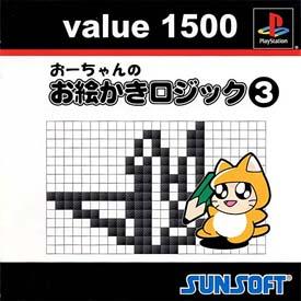 おーちゃんのお絵かきロジック 3 Value 1500